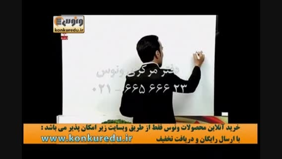 قواعد عربی کنکور (7) استاد آزاده موسسه ونوس