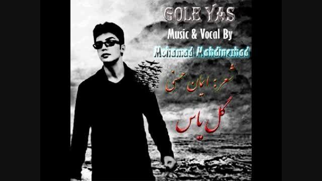 آهنگ گل یاس از خواننده ی تربت جامی - محمد مهدی نژاد