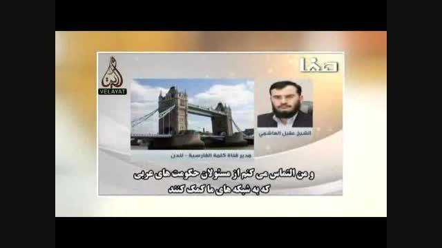 گدایی شبکه وهابی کلمه از کشور های وهابی منطقه