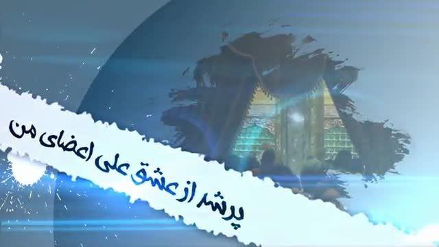 """""""یا علی مولا ، علی مولای من"""" نماهنگ ویژه عید غدیر خم"""