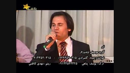 آهنگ شادبندری(نیر) باصدای صیاد گلمرادی-ارکستراولدوزلار