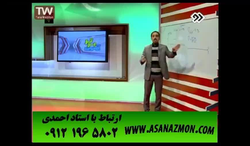 آموزش و تدرس درس فیزیک - کنکور ۱۱