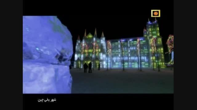 دانلود مستند شهر یخی چین با دوبله فارسی