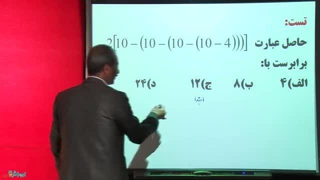 ریاضی ششم ترتیب انجام عملیات
