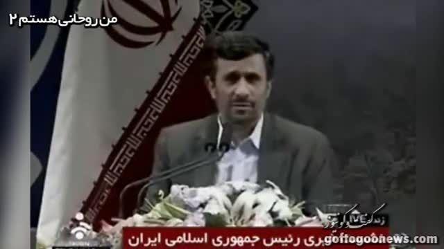 اقتدار و عزت و سربلندی در مذاکرات در دوره احمدی نژاد