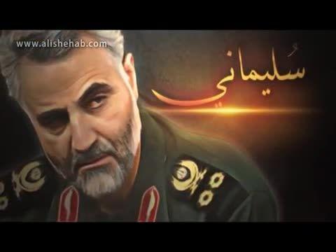 مستند سلیمانی ساخته علی شهاب