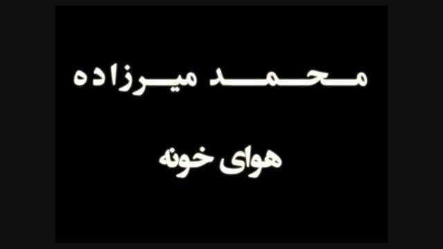 محمد میرزاده - هوای خونه