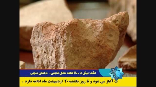 کشف بیش از 700 سفال قدیمی در  خراسان جنوبی