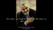 سردار قاسم سلیمانی خار چشم آمریکا و اسراییل