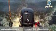 ماهیگیری با موتور قایق پارسان 5 اسب
