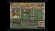 """بازی ایرانی """"آب های آبی"""" کاری ازگروه """"آسمان آبی"""""""