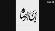 بخش چهارم - شور- محمدحسین پویانفر- شب شهادت امام رضا(ع)