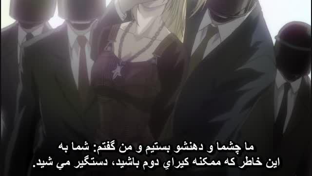 انیمه دفترچه ی مرگ قسمت 16 ( فارسی )