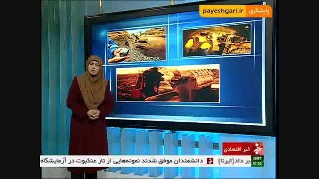 اجلاس معدن و صنایع معدنی ایران