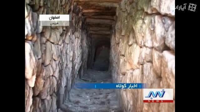 کشف شهر باستانی و زیرزمینی در فریدن