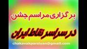 گروه فرهنگی هنری چکاوک پارسیان(برگزاری مراسم جشن)
