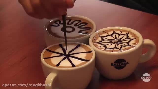 تزیین قهوه لاته ( بخش دوم)