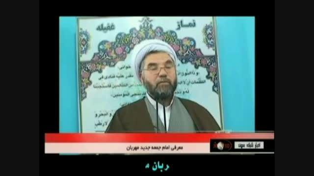 معارفه وتودیع امام جمعه مهربان از زبان شبکه سهند