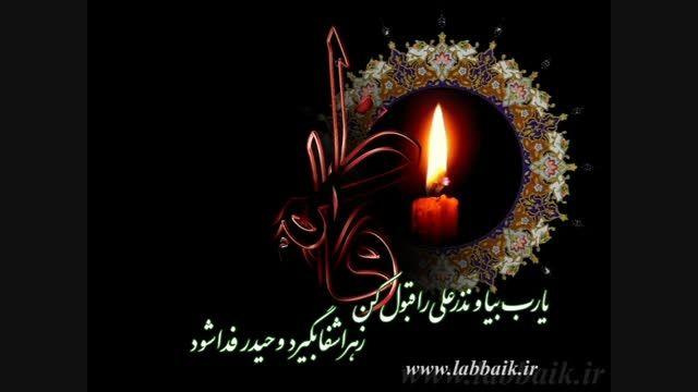 ویژه شهادت حضرت فاطمه الزهرا سلام الله علیها