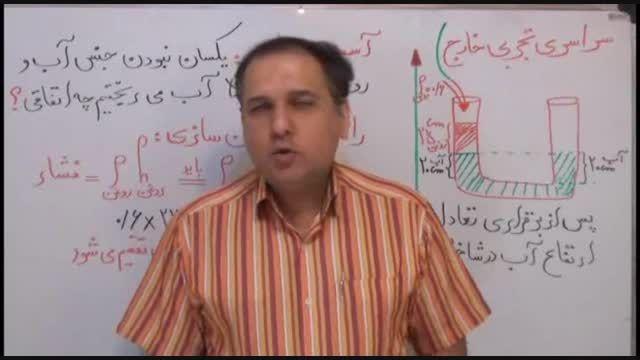 سلطان فیزیک کشور و فشار چگالی کنکور(2)