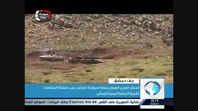 تکمیل حلقه محاصره تروریست های تکفیری در الزبدانی