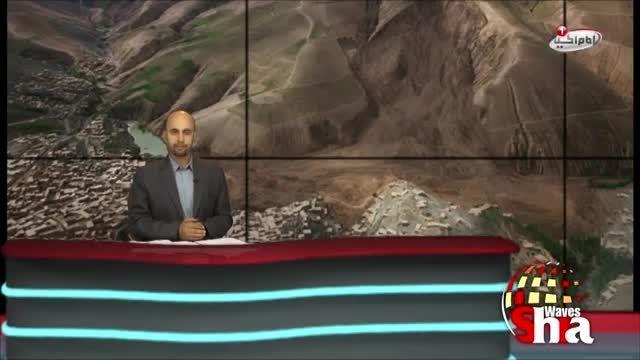 رانش زمین در بدخشان افغانستان