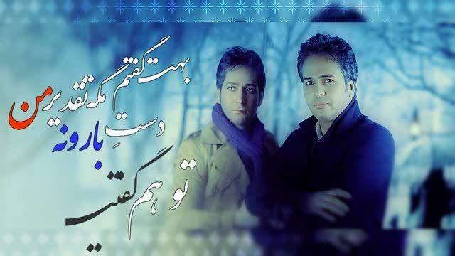 """نماهنگ """"بارون"""" با صدای امیر و امید تاجیک"""