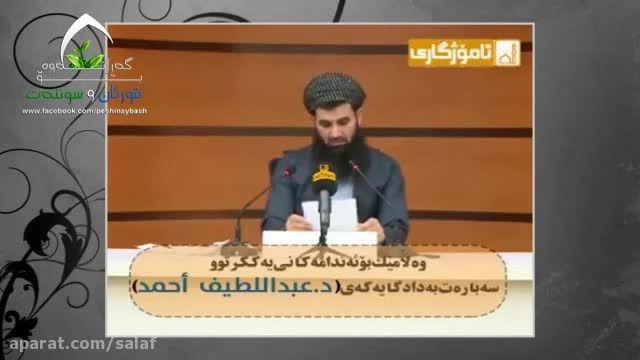 پاسخ به دروغ و تهمت های بعد از دادگاه, م.عبداللطیف احمد