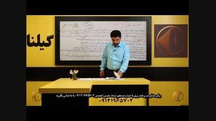 کنکور - کنکور آسان شد باگروه آموزش استاد احمدی -کنکور17