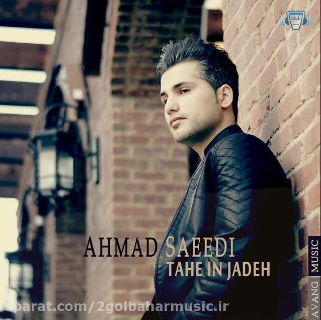 گلبهارموزیک|آهنگ جدید احمد سعیدی-ته این جاده
