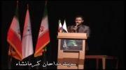 حاج سعید امیریان - واحد - غسل من اشک چشامه