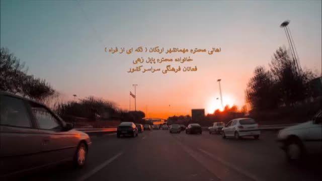 تیتراژ پایانی مجموعه «بزرگ راه همت» با صدای سراج