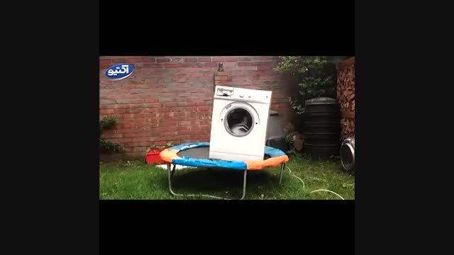 ماشین لباسشویی دیوانه!
