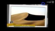 ریگان بزرگترین تپه های شنی ایران