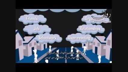 فهم اختلال بیش فعالی (ADHD)