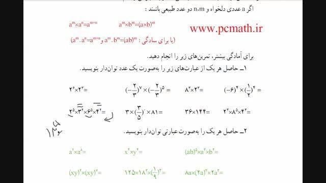 تدریس ریاضی،پایه هشتم،فصل 7(توان و جذر از ص 102 تا 104)