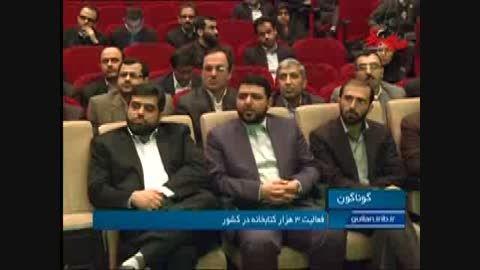 مراسم تودیع و معارفه مدیرکل کتابخانه های عمومی استان