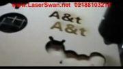 دستگاه لیزر برش چوب Laserswan.net