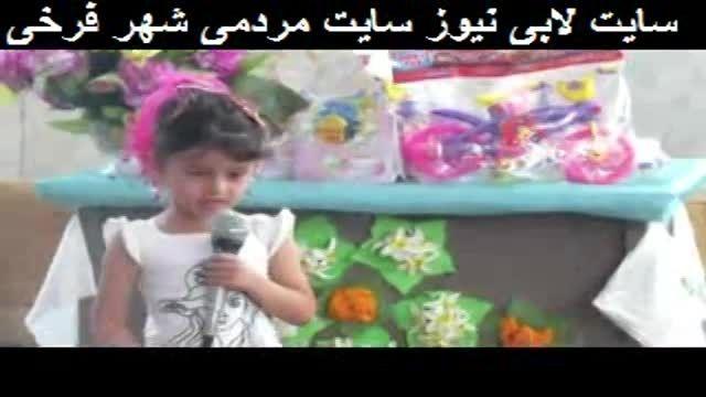 شعر خوندن دختر بچه خیلی خوشگل در جشن