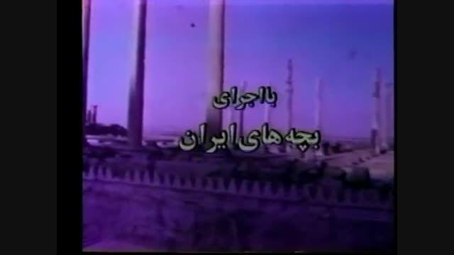 موزیک ویدیو ایران پرستی- بچه های ایران