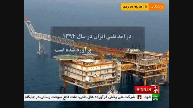 درآمد نفتی ایران، حدود 28 میلیارد دلار