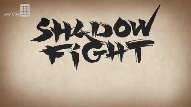 نبرد سایه های 2 - Shadow Fight 2