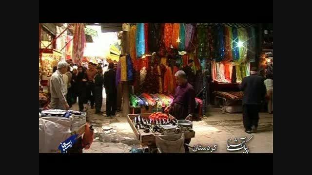 پیک آشنا (کردستان)