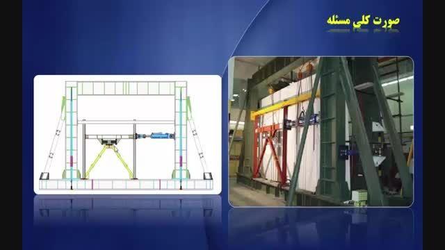 تحلیل ارتعاشی قاب فلزی تحت زلزله