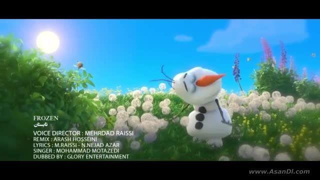 تابستان رویایی اولاف