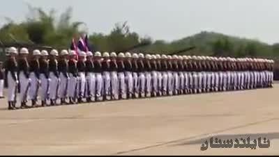 تایلند - رژه منحصر به فرد سربازان تایلندی