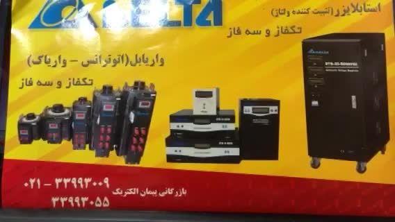 ترانس- محافظ ولتاژ-تثبیت کننده ولتاژ- استابلایزر