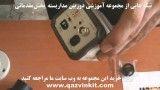 دانلود آموزش انتقال تصویر دوربین مداربسته