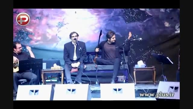 ویدئوی کنسرت شهرام ناظری و حافظ ناظری در وزارت کشور
