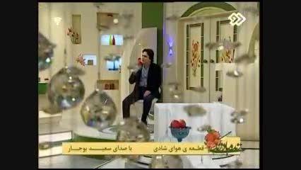 ترانه شاد سعید بوجار برنامه زنده باد زندگی